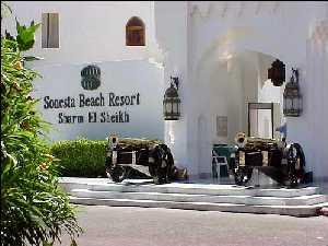 Sonesta Beach - Сонеста Бич, Шарм Эль Шейх